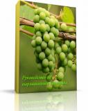 Полная система выращивания винограда Харьков