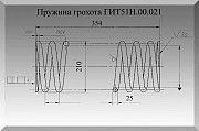 Пружина ГИТ51Н.00.021, пружина грохота ГИТ51Н.00.021 Полтава