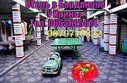 """Жилье в Бердянске отель """"У Ирины"""" Бердянск"""