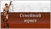 АДВОКАТ БРОВАРИ (099)269-62-63 розлучення, аліменти, поділ майна подружжя, усиновлення, інші справи Бровары