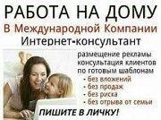 Шуkaю жінок для роботи на дому Ивано-Франковск