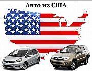 Авто из США Київ
