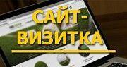 Одностраничный сайт, сайт визитка, разработка сайта, создание лендинговых страниц Киев