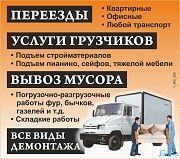 грузоперевозки +гузчики Николаев
