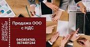Продажа ООО с НДС в Киеве. Готовые фирмы под ключ. Київ