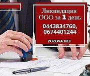 Полная ликвидация ООО за 1 день Харьков Харьков