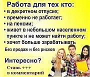 Адмдіністратор інтернет мaгазину Ровно