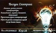 Професійні Електромонтажні роботи Ужгород