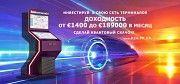 Купить бизнес под ключ автомагазин терминал Автозапчасти 24 Сумы