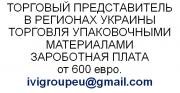 Менеджер по продажам бумажной упаковки Киев