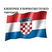 Електрик в Хорватію Борислав