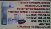 Ремонт холодильников,морозильных камер. кондиционеров Кагарлык