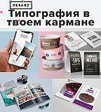 Оперативная полиграфия YesArt - типография в твоем кармане Одесса