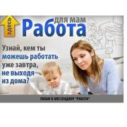 Дополнительный доход! Не упусти возможность! Николаев