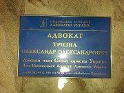 АДВОКАТ СОФІЇВСЬКА БОРЩАГІВКА Киев
