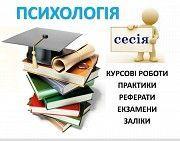Курсова робота, ПСИХОЛОГІЯ Ивано-Франковск