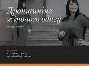 Дропшипінг жіночого одягу Хмельницкий