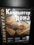 """Книга """"Компьютер дома"""" Самоучитель Новая Каховка"""