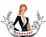 Психолог Днепр Дніпро