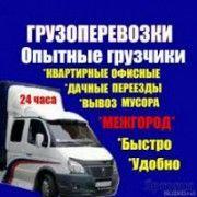 перевозка Северодонецк