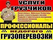 переезды Лисичанск