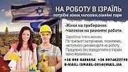 Робота в Ізраїлі для чоловіків та жінок Самбор