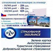 Страхування виїжджаючих за кордон Николаев