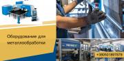 Оборудование для металлообработки Киев