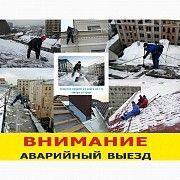 Устранение течи, ремонт крыш Харьков