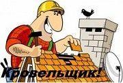 Ремонт крыш,козырьков балконов,гаражей Харьков