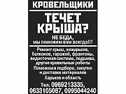 Кровля.Харьков. Харьков