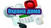 Охранная сигнализация Видеонаблюдение Домофоны, Сумы и область Сумы