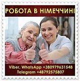 Німeччина 1500 €/місяць. Доглядальниця для літніх людeй. Хмельницкий
