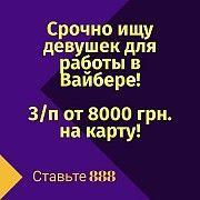 оператор ПК нам дому Киев