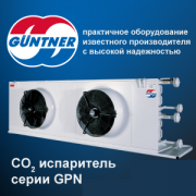 CO2 испаритель GUNTNER серии GPN Киев
