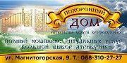 """ритуальные услуги похоронный дом """" ИСХОД """" Днепродзержинск"""
