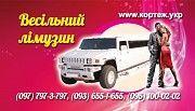 Прокат Лимузинов на свадьбу Ровно