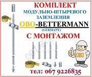 Заземление модульно-штыревое Obo-Betterman с монтажом всего за 3200грн Київ