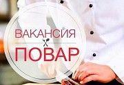 Требуется повар Луганск