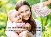 Оформление ежемесячной фин. помощи по программе «Муниципальная няня» Николаев
