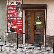 Салон красоты BomondCenter в Луганске Луганск