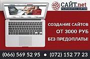 СOздание, разработка, продвижение сайтов, интернет магазинов Луганск