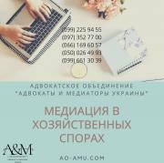 Медиация, переговоры в хозяйственных спорах, юрист Харьков Харьков