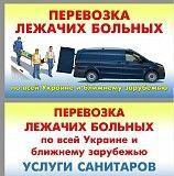 Перевозка лежачих больных Днепродзержинск