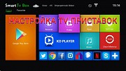 Настройка ТВ приставок, сотни телеканалов, программы для просмотра фильмов Краматорск