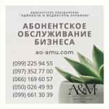 Абонентское обслуживание бизнеса Харьков, юридические услуги Харьков