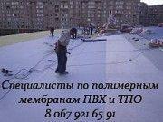 ПВХ мембрана Киев