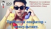 Оператор Колл центра Донецк