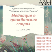 Медиация, переговоры в гражданских спорах, юрист Харьков Харьков