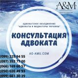 Консультация адвокат Харьков, юридические услуги, юрист Харьков